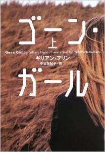 ゴーン・ガール_小説02