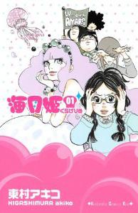 海月姫_コミック