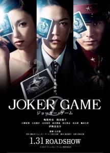 ジョーカー・ゲーム01