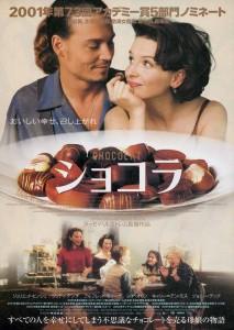 ショコラ02