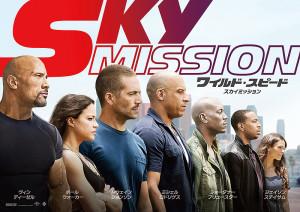 ワイルド・スピード SKY MISSION_02