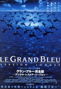 グラン・ブルー完全版