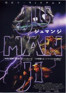 ジュマンジ02