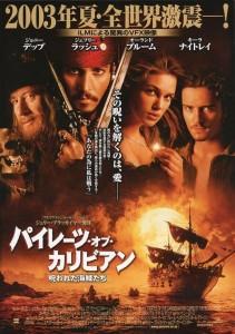 パイレーツ・オブ・カリビアン 呪われた海賊たち