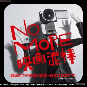 No More 映画泥棒03