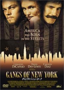 ギャング・オブ・ニューヨーク02