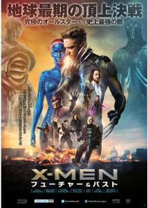 X-MEN_フューチャー&パスト