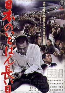 日本のいちばん長い日_1967