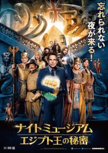 ナイト ミュージアム_エジプト王の秘密02
