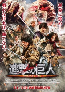 進撃の巨人 ATTACK ON TITAN02