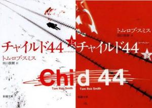 チャイルド44_小説