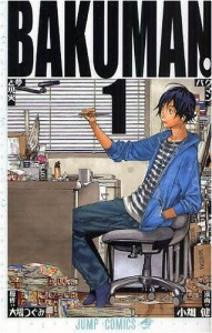 バクマン_コミック01
