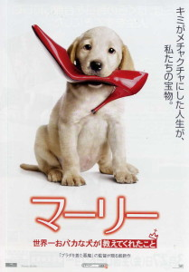 マーリー 世界一おバカな犬が教えてくれたこと