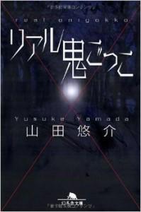リアル鬼ごっこ_小説