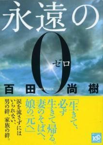 永遠の0_小説