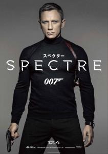 007 スペクター02
