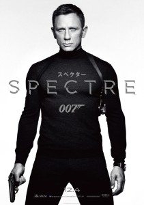 007 スペクター03