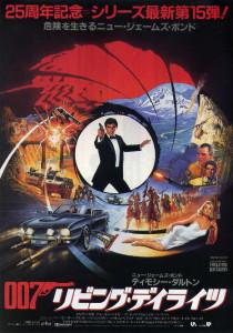007 リビング・デイライツ