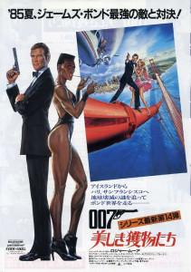 007-美しき獲物たち