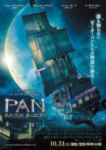 PAN ネバーランド、夢のはじまり01