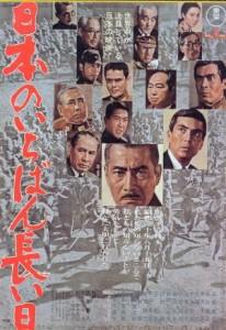日本のいちばん長い日_1967_02