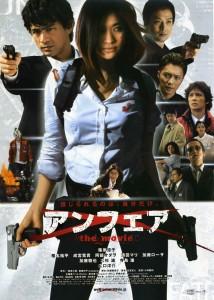 アンフェア-the-movie
