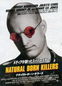 ナチュラル・ボーン・キラーズ