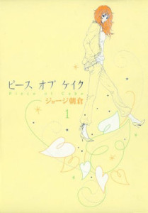 ピース オブ ケイク_コミック