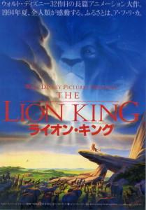 ライオン・キング01