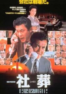 緒形拳、十朱幸代、江守徹共演で次期社長を狙う熾烈な権力争いを描いたドラマ「社葬」、BS-TBSで