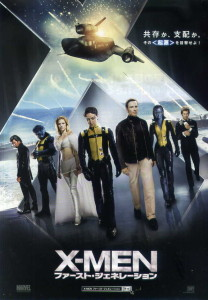 X-MEN_ファースト・ジェネレーション