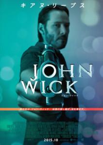 ジョン・ウィック02