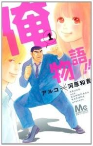 俺物語!!_コミック