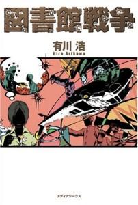 図書館戦争_小説