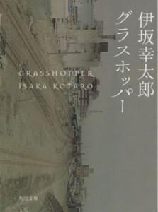 グラスホッパー_小説