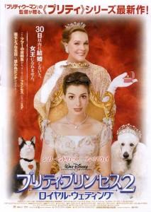 プリティ・プリンセス2_ロイヤル・ウェディング