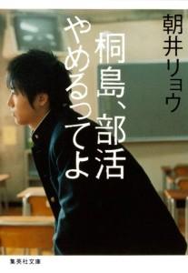 桐島、部活やめるってよ_小説