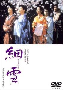 細雪_DVD