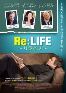 Re_LIFE リライフ