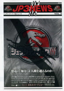 ジュラシック・パークⅢ02