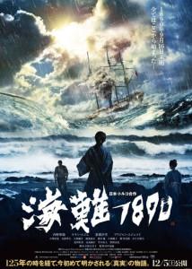 海難1890_02