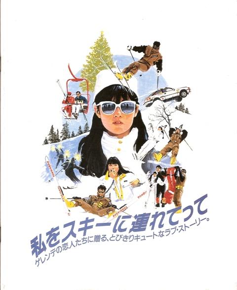 映画、大好きホイチョイ・プロダクションズ原作、原田知世主演の青春ムービー「私をスキーに連れてって」、NHK BSプレミアムで21日(月)放送。