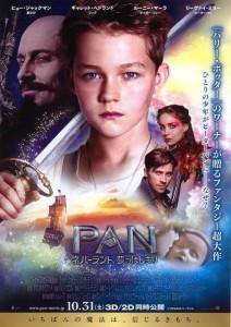 PAN ネバーランド、夢のはじまり02