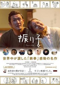 振り子_映画