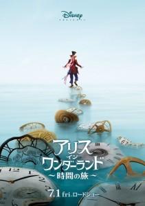 アリス・イン・ワンダーランド_時間の旅02
