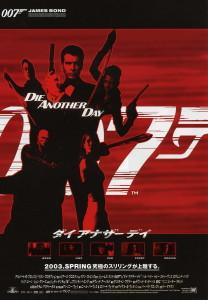 007 ダイ・アナザー・デイ