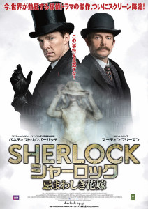 SHERLOCK シャーロック 忌まわしき花嫁
