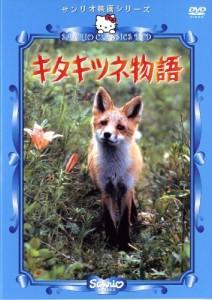 キタキツネ物語_1978