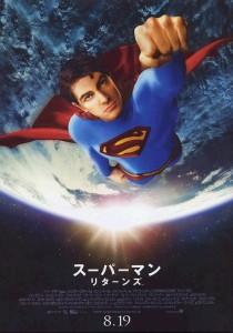スーパーマン_リターンズ