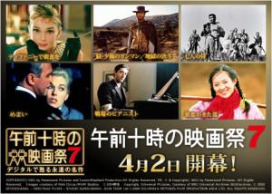 午前十時の映画祭7_02